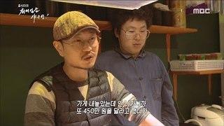 MBC 다큐스페셜 - 중식이의 최저임금 샤우팅 20180315