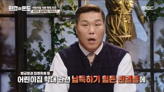 [HOT CLIPS]Temperature of a judgment 판결의 온도 20180322