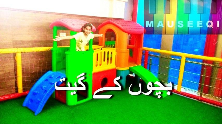 Children Songs - Aik Tara Guggu Tara - Mala Begum aur Bachay
