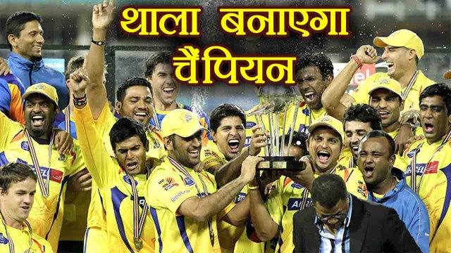 IPL 2018: MS Dhoni to help Chennai Super Kings to win IPL । वनइंडिया हिंदी