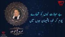 Beijazat Labon Ko Tumhare by Nusrat fateh Ali Khan  fateh ali khan songs  Fsee Writes
