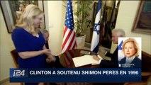 Bill Clinton a avoué avoir soutenu Shimon Peres en 1996