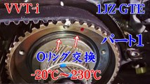 TOYOTA JZX100 VVTi Cam Gear O Ring Leaked Fixed Part1