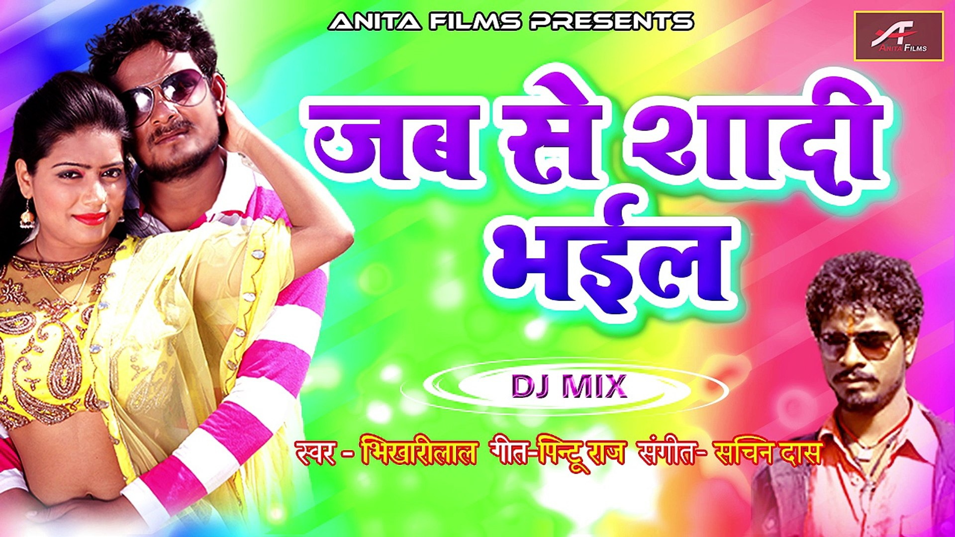 2018 Latest - Dj Mix | Jabase Shadi Bhail | Full Audio | Bhojpuri Dj Mix  Song | New Mp3 Song | Anita Films | Bhojpuri Gana