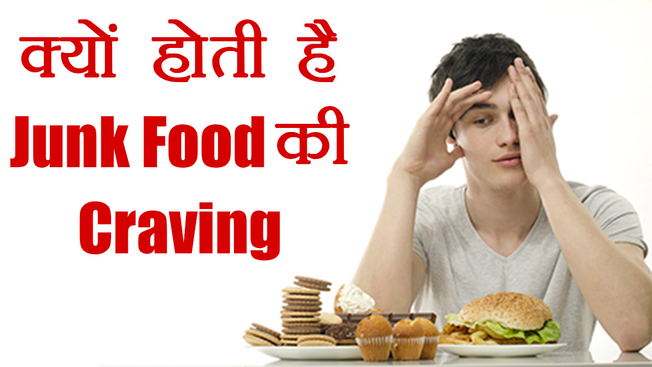 Junk Foods ?? Craving ???? ?? ???? ??? |  Reason to crave for Junk Foods | Boldsky