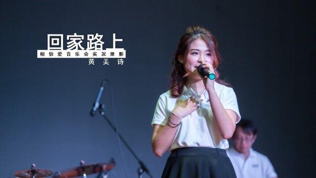 黄美诗 - 回家路上 (Live) - 相信爱音乐会实况录影