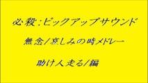 必殺シリーズサウンドメドレー/ピックアップ助け人