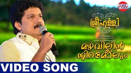 Mazhavillin | Sreehalli Movie | Ft. Biju Narayanan | Sachin Raaj