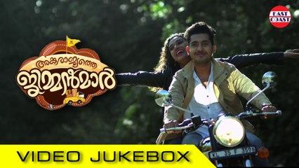 Angarajyathe Jimmanmar Video Jukebox | Roopesh Peethambaran | Rajeev Pillai | Anumohan