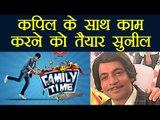 Sunil Grover on Kapil Sharma: 'We will work TOGETHER again', Says Sunil | FilmiBeat