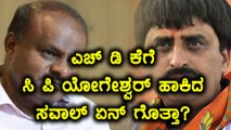 Karnataka Elections 2018 : ಎಚ್ ಡಿ ಕುಮಾರಸ್ವಾಮಿಗೆ ಚಾಲೆಂಜ್ ಹಾಕಿದ ಸಿ ಪಿ ಯೋಗೇಶ್ವರ್ | Oneindia Kannada