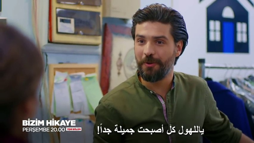 مسلسل حكايتنا اعلان الحلقة 29 مترجم للعربية Video Dailymotion