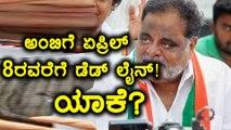 Karnataka Elections 2018 : ಅಂಬರೀಷ್ ಗೆ ಡೆಡ್ ಲೈನ್ ಕೊಟ್ಟ ಕೆ ಸಿ ವೇಣುಗೋಪಾಲ್   Oneindia Kannada