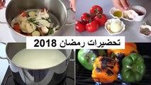 تحضيرات مسبقة لشهر رمضان المبارك   ستوفر لك الكثير من الوقت لا تفوتكم !! 2018