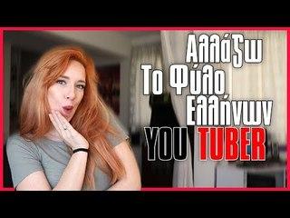 Αλλάζω το Φύλο Ελλήνων Youtuber!