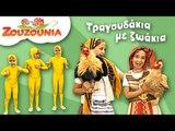 Ζουζούνια | Τραγούδια με Ζωάκια | Παιδικό Πάρτι | 18 Ελληνικά Παιδικά Τραγούδια