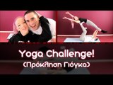 Πρόκληση Γιόγκα! (Yoga Challenge)
