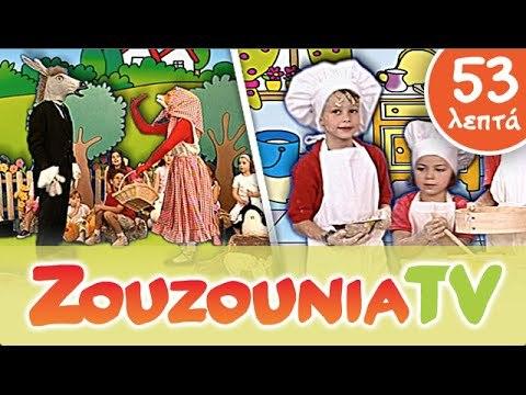 Ζουζούνια Παιδικό Πάρτι   Κλασσικά Ελληνικά Τραγούδια   Greek Nursery Rhymes   Paidika Tragoudia