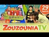 Ζουζούνια Παιδικό Πάρτι | Παιχνίδια και Τραγούδια | Ελληνικά Παιδικά Τραγούδια | Paidika Tragoudia