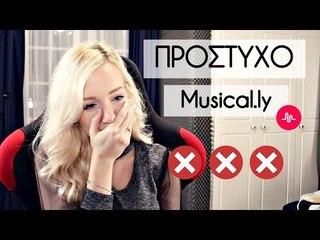 ΤΑ ΠΙΟ ΠΡΟΣΤΥΧΑ MUSICAL.LY !!