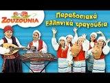 Ζουζούνια | Παραδοσιακά Ελληνικά Τραγούδια | Παιδικό Πάρτι | 15 Τραγούδια