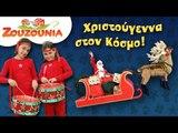 Χριστούγεννα στον Κόσμο | Ζουζούνια | Χριστουγεννιάτικα Παιδικά Τραγούδια