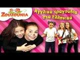 Ζουζούνια | Παιδικά Αγγλικά Τραγούδια στα Ελληνικά | 18 Παιδικά Τραγούδια