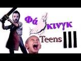 Ponzi | Φακινγκ Teens #3