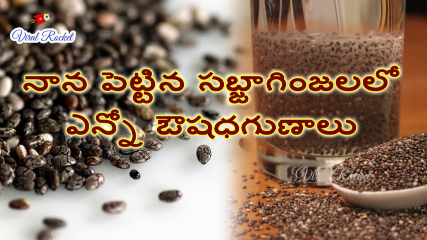 Quick Weight Loss with CHIA SEEDS & Health Benefits Of CHIA Seeds
