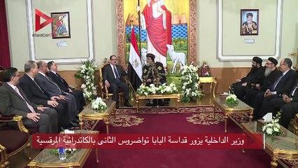 وزير الداخلية يزور قداسة البابا تواضروس الثانى بالكاتدرائية المرقسية