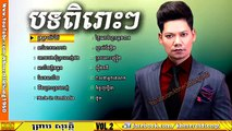 Preab Sovath, Best Collection Of 14 New Songs, Khmer Song