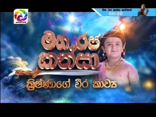 Maharaja Kansa 08/04/2018 - 36 Part 2