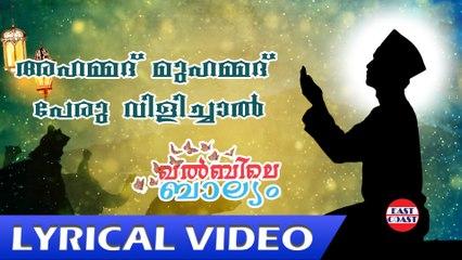 Ahammad Muhammad Khalbile Balyam | Ft.Naseeb Nilamboor | Lyrical Video | O.M. Karuvarakundu