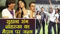 IPL 2018: Shah Rukh Khan Suhana Khan celebrates KKR win at at Eden Gardens | वनइंडिया हिंदी