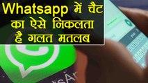 Whatsapp पर Chat करते वक्त Emojis का सही मतलब जानें | Actual Meaning of Whatsapp Emojis | Boldsky