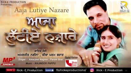 Aaja Lutiye Nazare (Jukebox) || Amarjeet Nagina || Beeba Parm Brar || Rick E Production