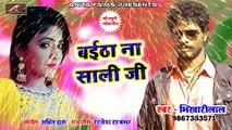 Bhojpuri Dj Song 2018 | Baitha Shali Ji | FULL Song | Audio