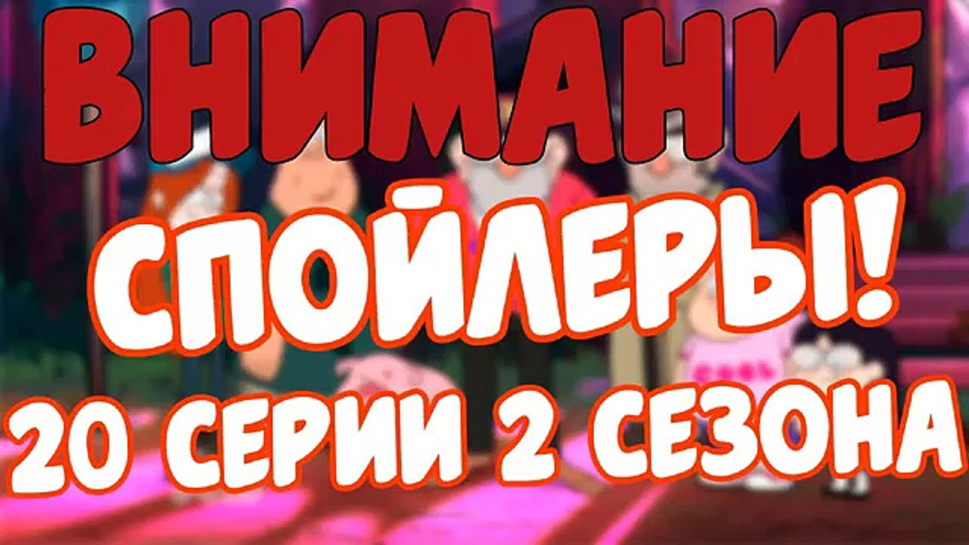 ВСЕ ЛЯПЫ В 20 СЕРИИ 2 СЕЗОНА ГРАВИТИ ФОЛЗ/ALL bloopers in 20 2 season Gravity Falls