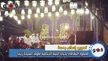 محمود التهامي يحيي الليلة الختامية لمولد السيدة زينب