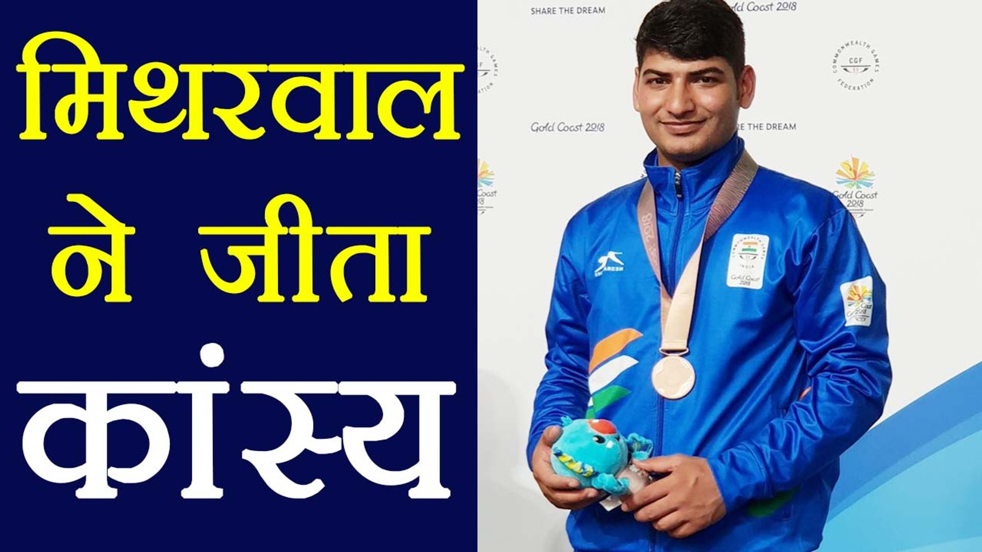 Commonwealth Games 2018: Om Mitharwal wins bronze medal in 50m Pistol Men's Finals| वनइंडिया हि