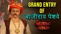 Ajinkya Yodha Marathi Natak (2018) | Grand Entry Of Bajirao Peshwa | Adarsh Shinde