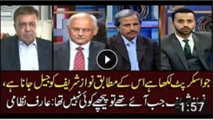 No one was behind Nawaz Sharif when he came to power