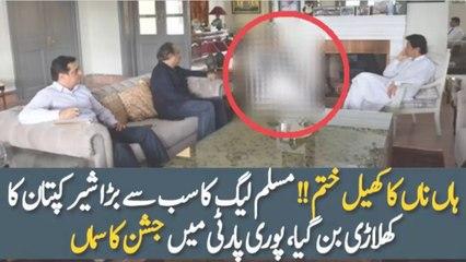 Muslim Leag Ke Sab Se Bare Sher Ka PTI Main Shamoliat Ka Faisla