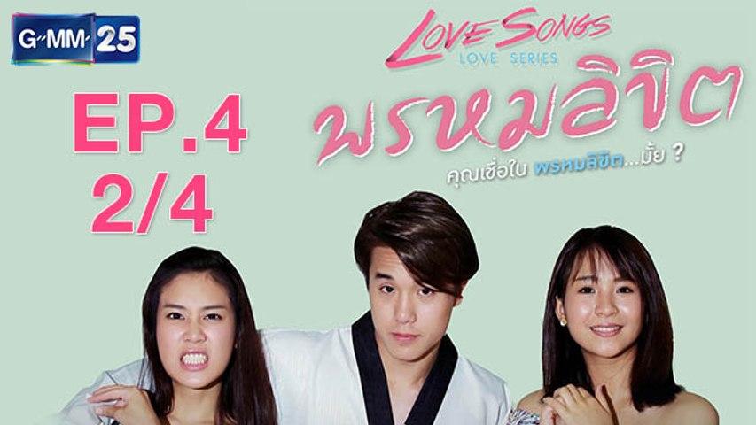 Love Songs Love Series ตอน พรหมลิขิต EP.4 [2/4]