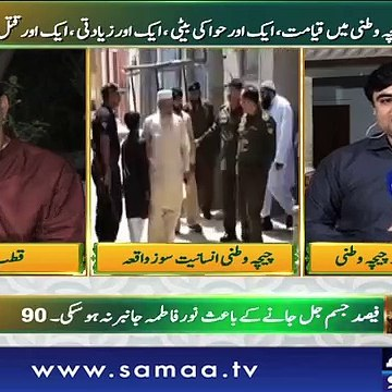 Qutb Online   SAMAA TV   Bilal Qutb   12 April 2018