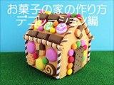 【デコレーション編】粘土で作るお菓子の家の貯金箱