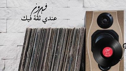 Fairuz - Indi Thika Feek