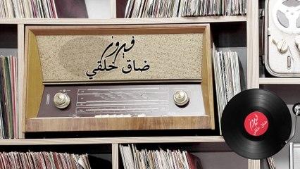 Fairuz - Dak Khilkeh