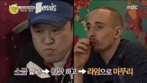 [Cross the line] 선을 넘는 녀석들 - How to drink tequila 20180413