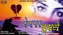 Bewafai Songs | बेवफा तुझसे (Audio Jukebox) | Top Sad Songs | Best Hindi Love Songs | Bollywood New Songs | Bewafa Songs | Dard Bhare Rula Dene Wale Gaane